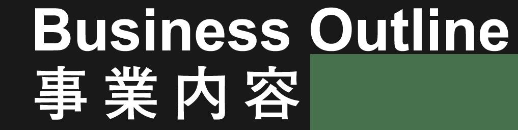 Business Outline 事業内容